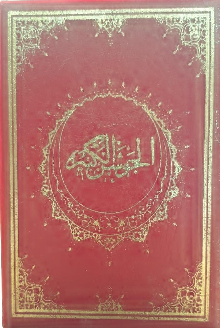 Hizbu'l-Kur'an