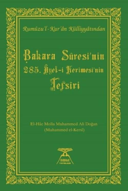 Rumûzü'l-Kur'ân-2 (Bakara Sûresi'nin 285. Âyet-i Kerîmesinin Tefsîri)